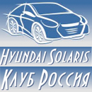 Hyundai Solaris Club