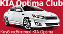 Kia Optima Club